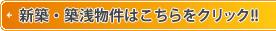 新築・築浅物件はこちらをクリック!!